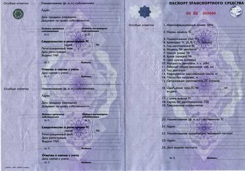 Паспорт тс образец